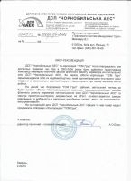 "Letter of reference  from ""Chernobyl Nuclear Power Plant"""