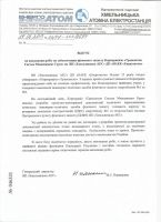 "Letter of reference from Khmelnitsky Nuclear Power Plant  of ""Energoatom"""