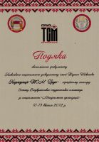 Gratitude from the economic faculty of the KNU named. T.G. Shevchenko