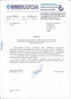 Feedback from «Rivne NPP»